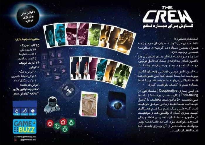 بازی بردگیم ایرانی خدمه (THE CREW)