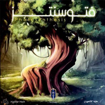 بازی بردگیم ایرانی فتوسنتز (Photosynthesis)