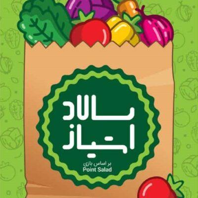 بازی بردگیم ایرانی سالاد امتیاز (Point Salad)
