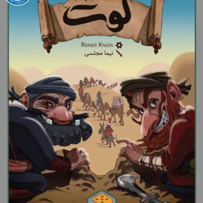 بازی بردگیم ایرانی لوت (Loot)