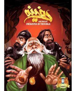 بازی بردگیم ایرانی دفینه (Dwarves in Trouble)
