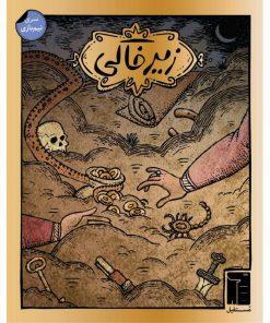 بازی بردگیم ایرانی زیرخاکی