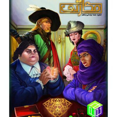 بازی بردگیم ایرانی مکارتی