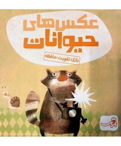 بازی بردگیم ایرانی عکس های حیوانات