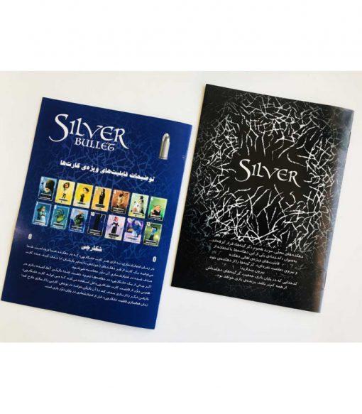 بازی ایرانی باندل سیلور+سیلور گلوله (Silver+Silver Bullet)