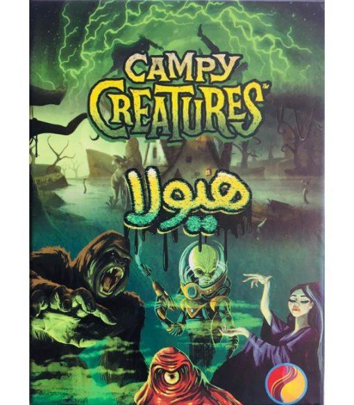 بازی بردگیم ایرانی هیولا (Campy Creatures)